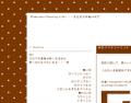 mizutama-brownpink