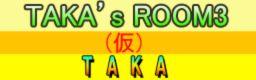 TAKA's ROOM3(仮 様
