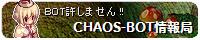 CHAOS-BOT情報局★R
