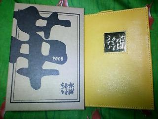2008年どう手帳(革)