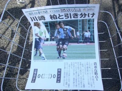 朝日新聞号外