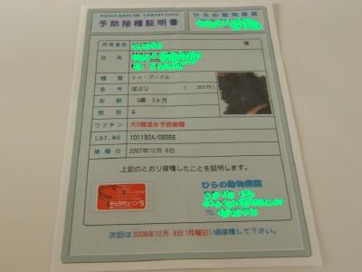 20071209032527.jpg