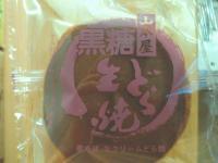山本家生ドラ焼き20120219-1