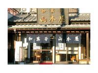 山本屋画像20120219