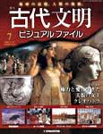 古代文明(最新号)