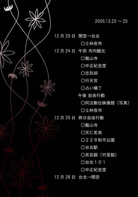 台湾1(before)