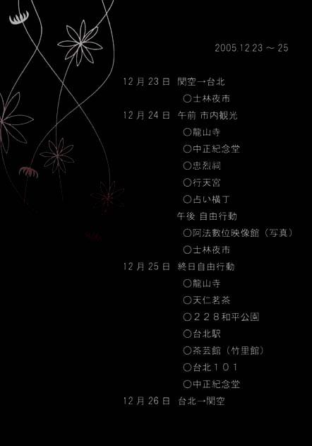台湾1(after)
