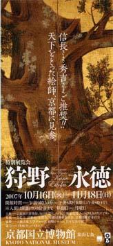 狩野永徳3