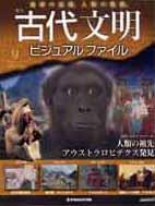 古代文明 第9号