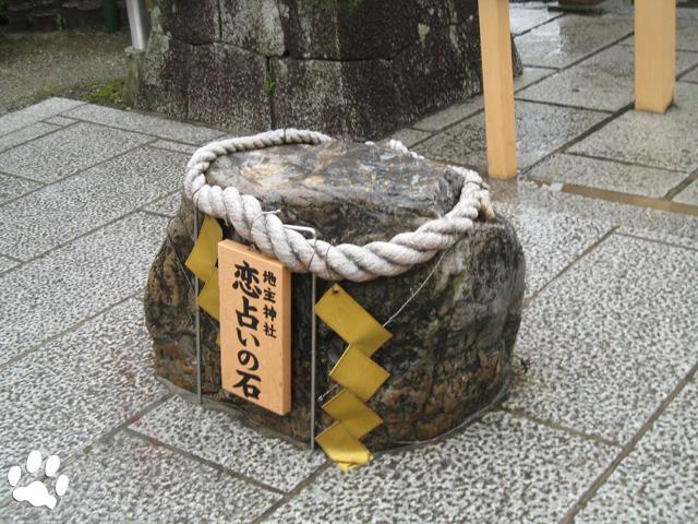 恋占い 地主神社
