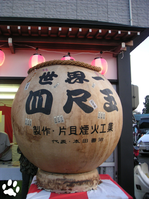 新潟県 片貝まつりの大玉 4尺玉