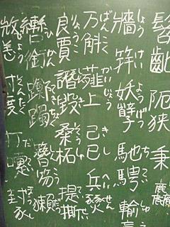 漢字検定一級