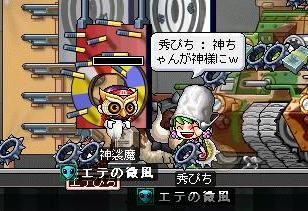 神ちゃん1