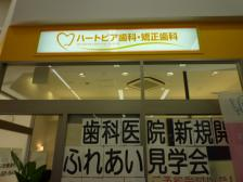ハートピア歯科・矯正歯科 医院