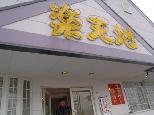 2012 1 15 楽天地