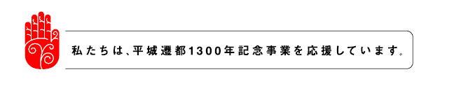 平城遷都1300年ロゴ入り年賀状