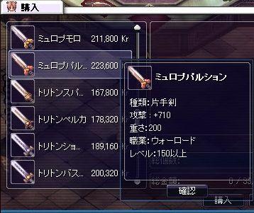 ジュレアの翼+5精神(MP)