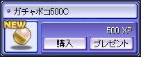 ガチャポコ500C