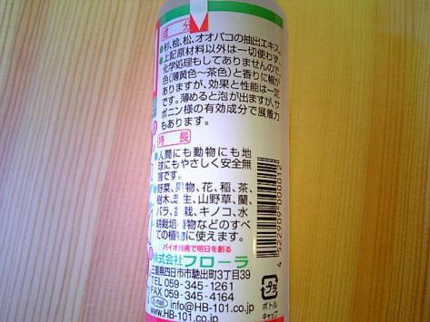 20070413101.jpg