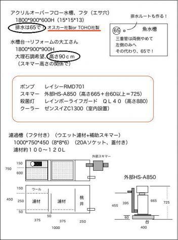 20070916plan.jpg