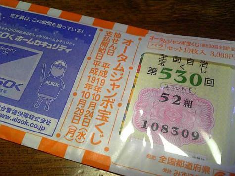 20071007takara.jpg