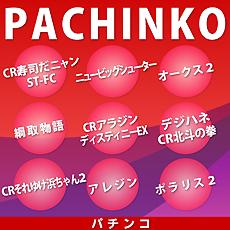 20071205_bingo_pachi.jpg