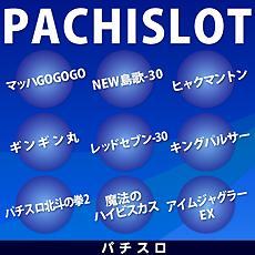 20071205_bingo_slot.jpg