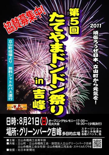 立山町の花火大会 「2011年 第5回 たてやまドンドン祭りin吉峰」 ポスター