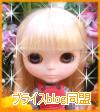 https://blog-imgs-11-origin.fc2.com/t/a/t/tatsukooo/blythe.banner00.jpg