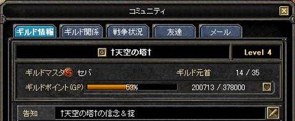 †天空の塔†