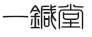 """大阪(豊中市 吹田市)鍼灸院""""一鍼堂"""""""