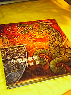 ゲド戦記歌集CD