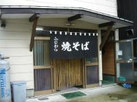 ふじわら_外観2