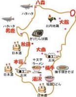 秋田グルメマップ