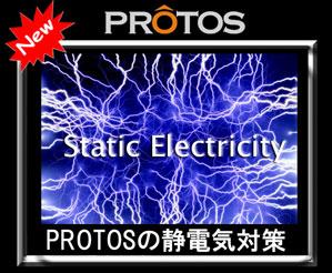 PROTOSの静電気対策NEW