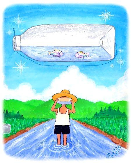 センチメンタル・ロマン 「遠い日の情景」 ビンドウの中の魚