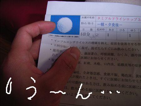 20070315171444.jpg