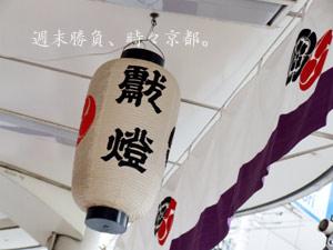 070707_chochin3.jpg