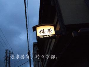070714_gai3.jpg