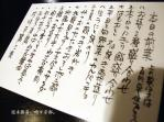 070714_nnakajin3.jpg