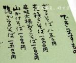 070901_kanei12.jpg