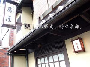 070901_shimaya1.jpg