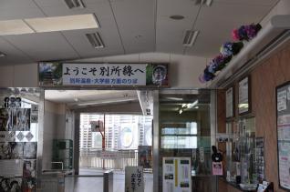 2011年6月21日 上田電鉄別所線 上田駅 あじさい装飾