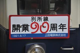 2011年6月21日 上田電鉄別所線 開業90周年記念サボ(7253)