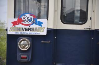 2011年6月21日 上田電鉄別所線 開業90周年記念サボ(7553)