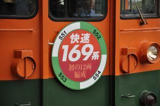2011年7月31日 しなの鉄道 小諸 S52+S53+S51+S54 HM