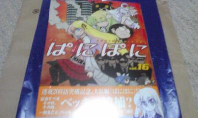 ぱにぽに コミックス第16巻