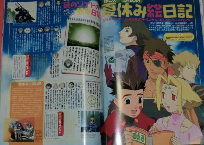 アニメディア2000年8月号7
