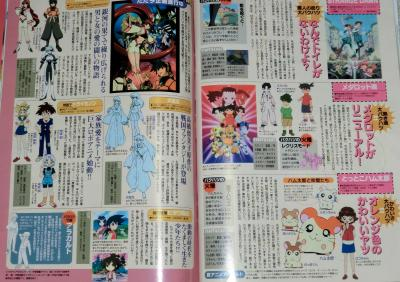 アニメディア2000年8月号10