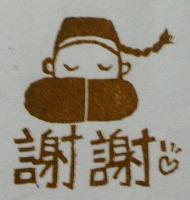 hanko_070608sheishei.jpg